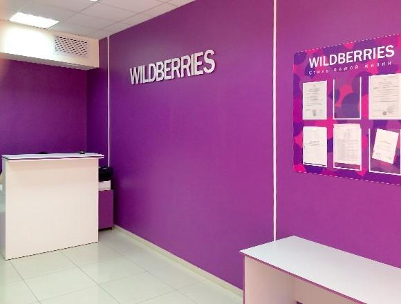 Wildberries Чита
