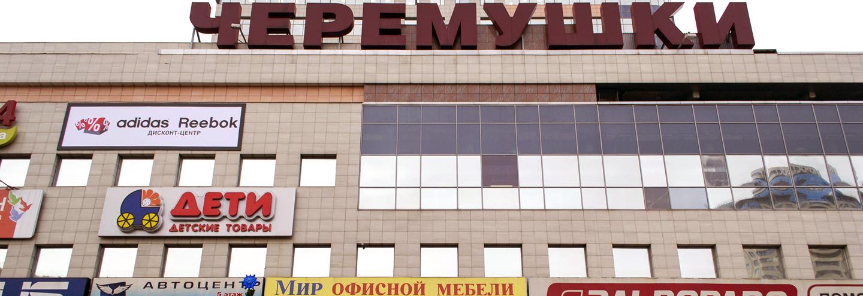 gde-nayti-devushku-na-novie-cheremushki-golih