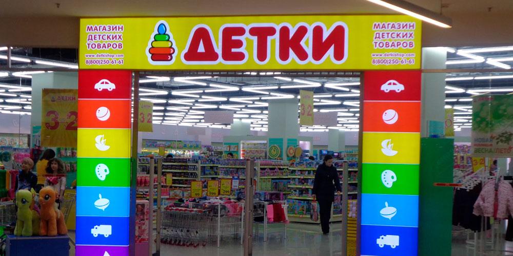Детки Магазин Официальный Сайт Москва
