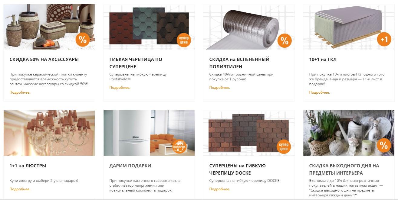 Магазин Апельсин Официальный Сайт Липецк