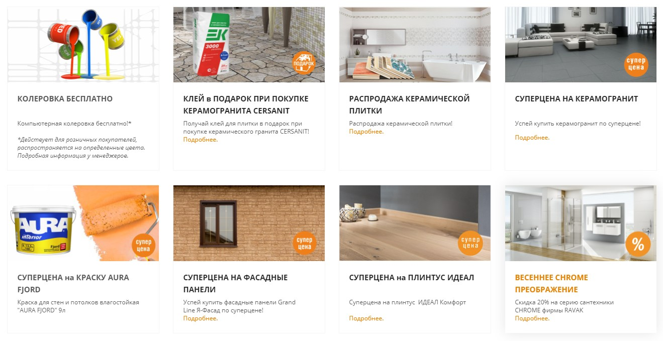 Магазин Апельсин Бронницы Каталог Товаров И Цены
