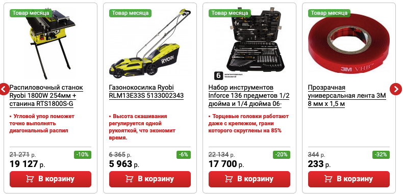 Всеинструменты Ру Интернет Магазин Тамбов