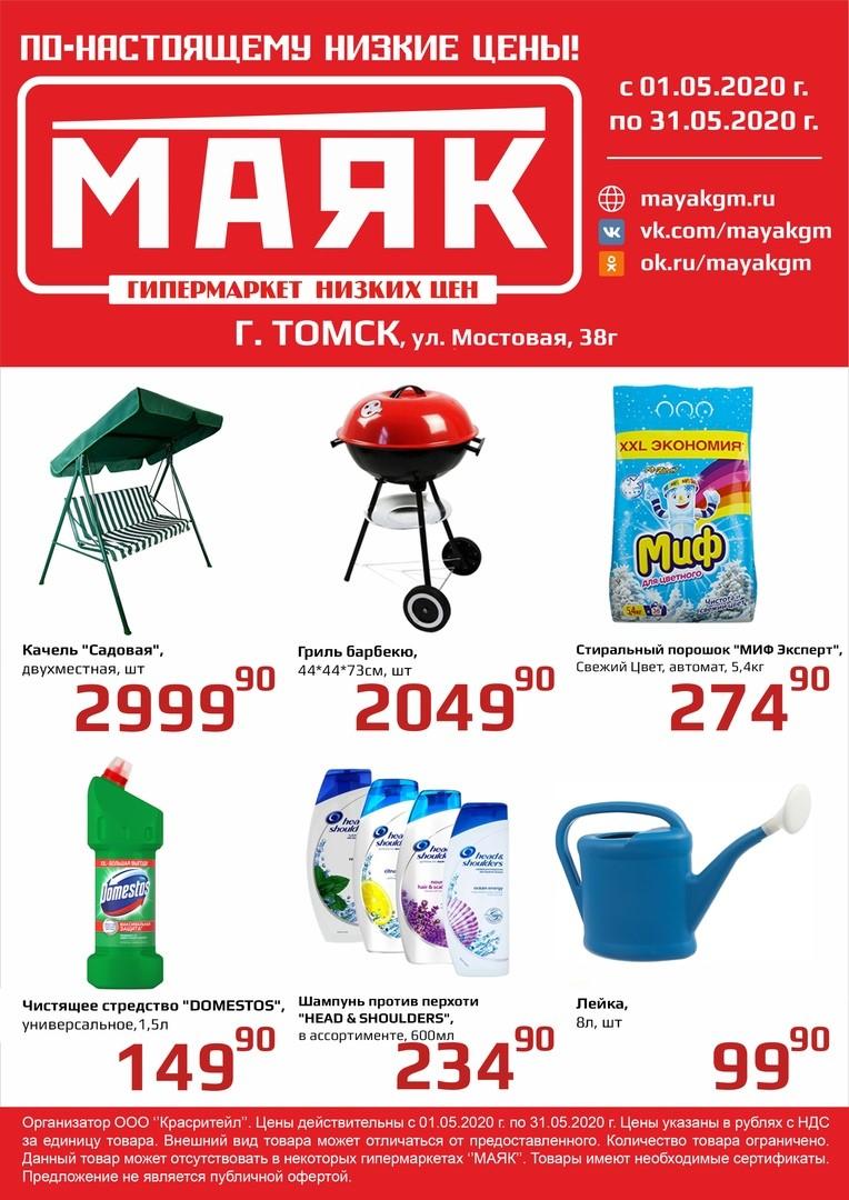 Магазин Маяк Товары Цены