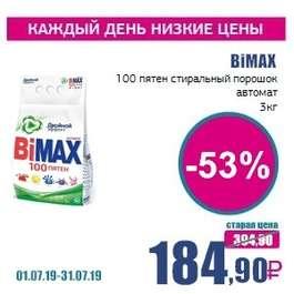 Скидки рубль note price