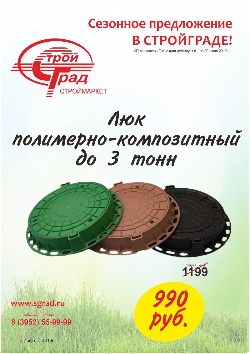 Каталог продукции завода кровельных и стеновых профилей